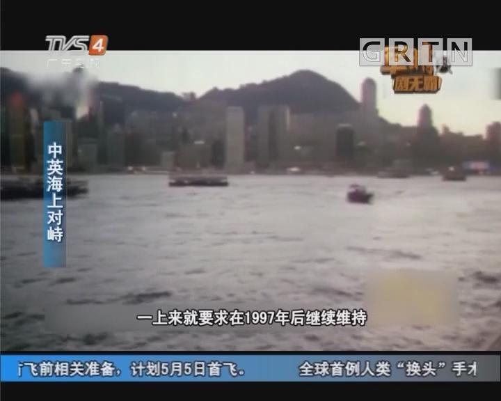 20170503《军晴剧无霸》军晴大揭秘:中英海上对峙