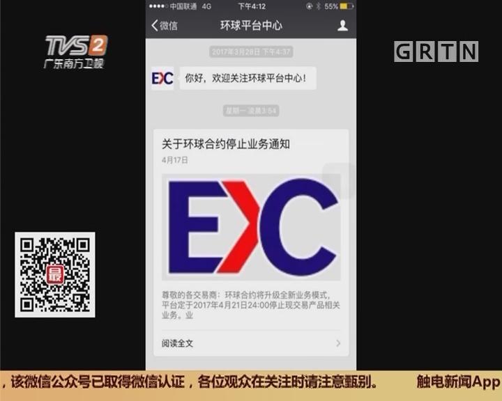 创建平安南粤:深圳 警方破获首例微信公众号开设赌场案