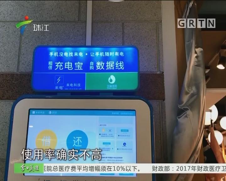 记者调查:共享充电宝广州遇冷