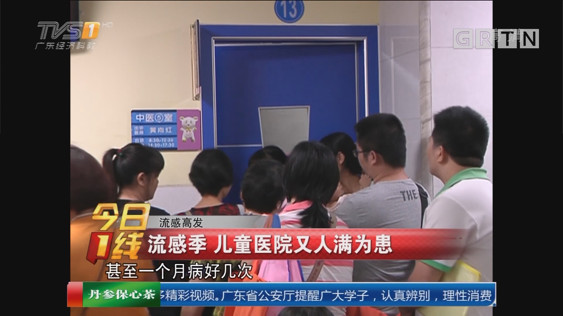流感高发:流感季 儿童医院又人满为患