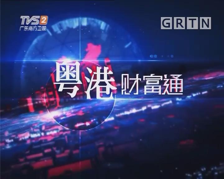 20170430《粤港财富通》视频网站的风口在哪?