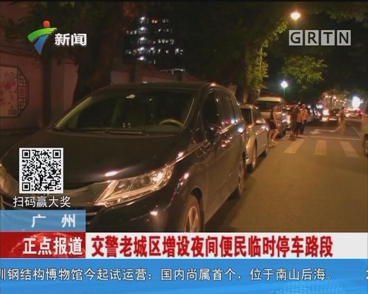 广州:交警老城区增设夜间便民临时停车路段