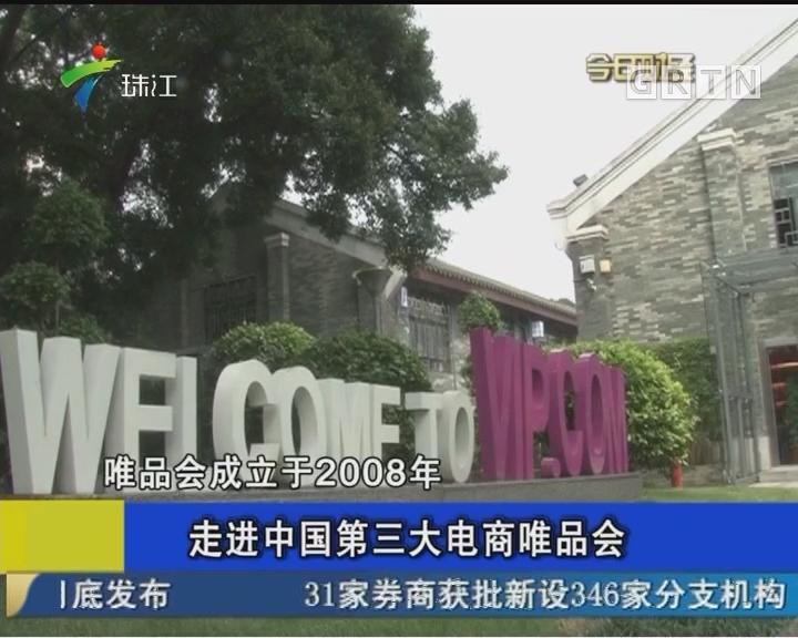 走进中国第三大电商唯品会