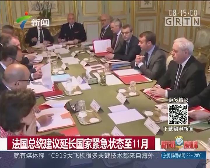 法国总统建议延长国家紧急状态至11月