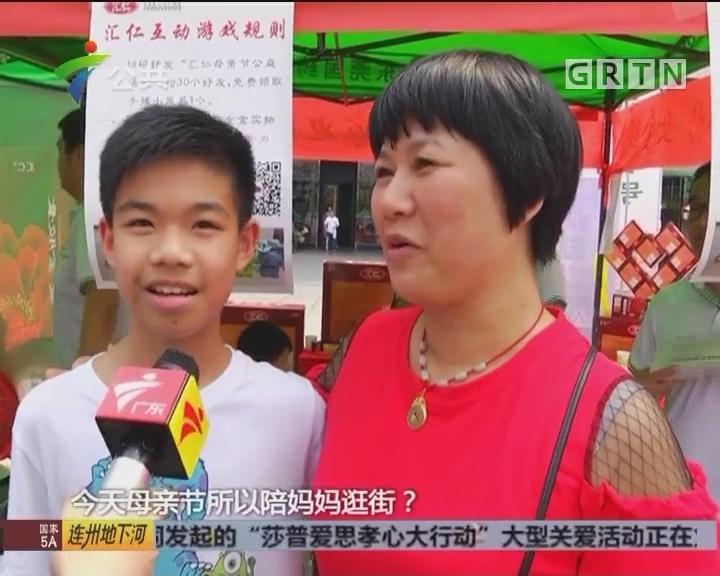 东莞:母亲节公益拍卖 感恩母爱健康传颂