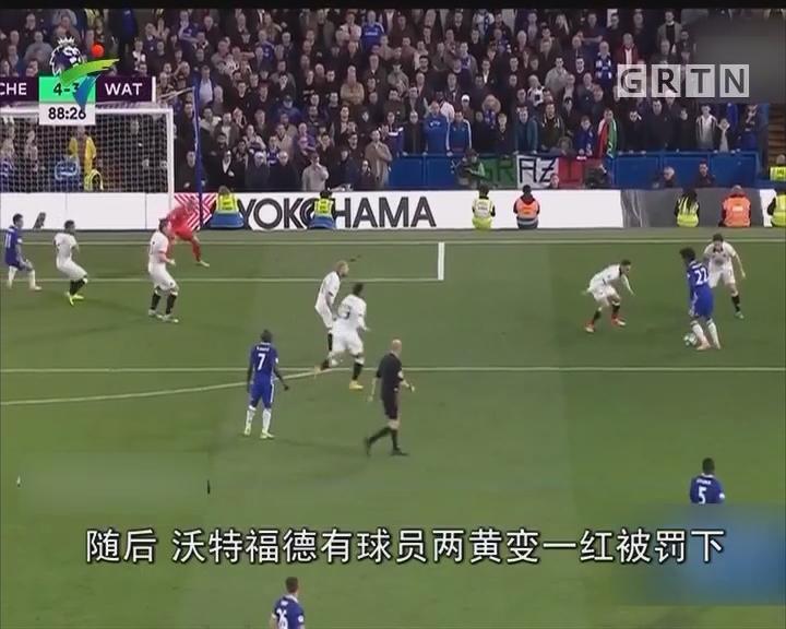 英超:切尔西4—3险胜沃特福德
