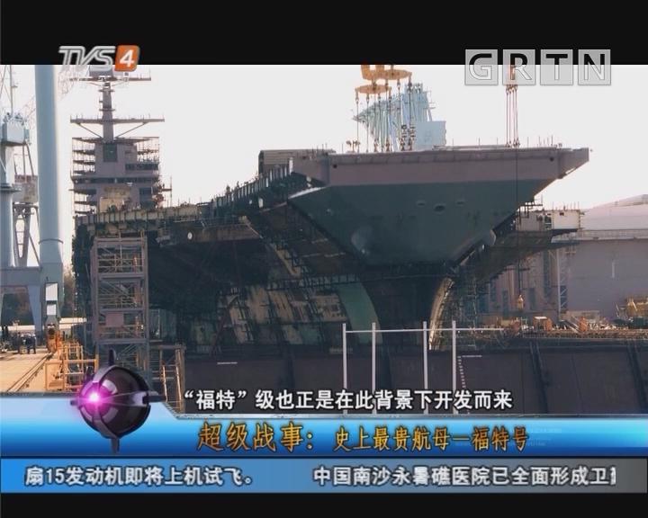 20170502《军晴剧无霸》超级战事:史上最贵航母——福特号