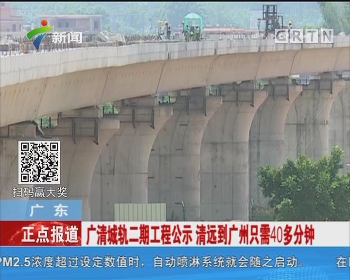广东:广清城轨二期工程公示 清远到广州只需40多分钟