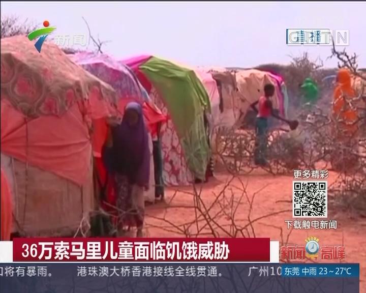 36万索马里儿童面临饥饿威胁