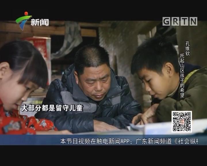 [2017-05-24]社会纵横:孔维钦 托起山区孩子的希望