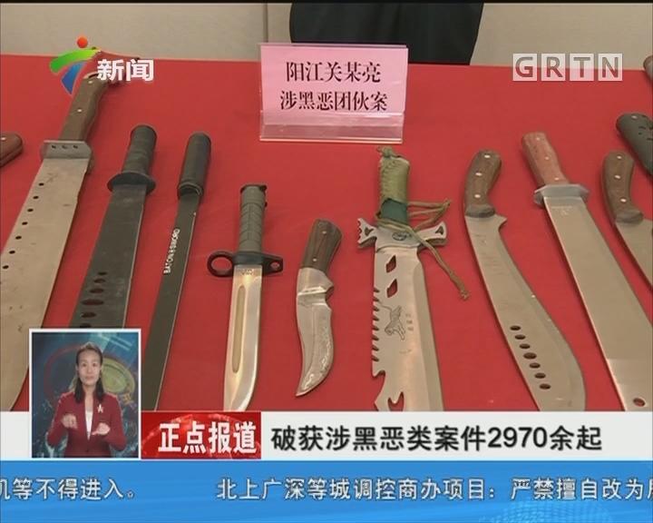 """广东警方严厉打击破坏""""两委""""换届选举违法犯罪"""