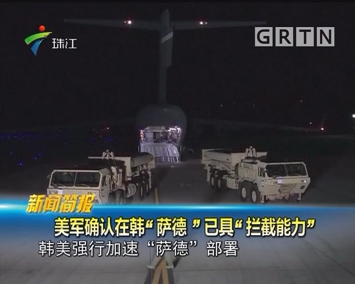 """美军确认在韩""""萨德""""已具""""拦截能力"""""""