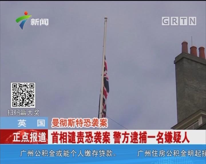 英国:曼彻斯特恐袭案 首相谴责恐袭案 警方逮捕一名嫌疑人