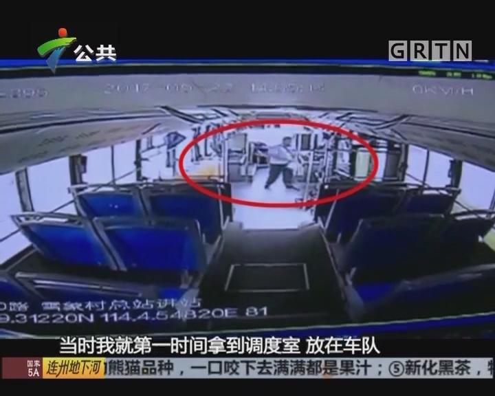 深圳:公交车上打瞌睡 落下十万公款