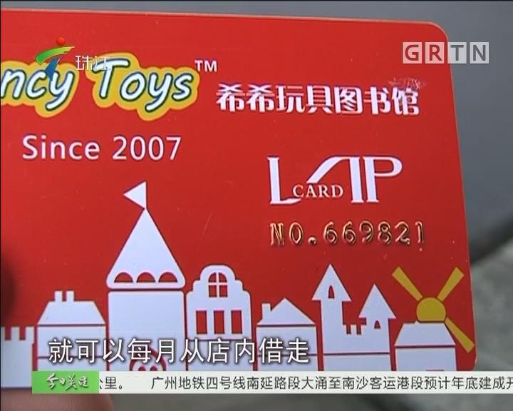 玩具店突然关门 会费押金如何追讨?