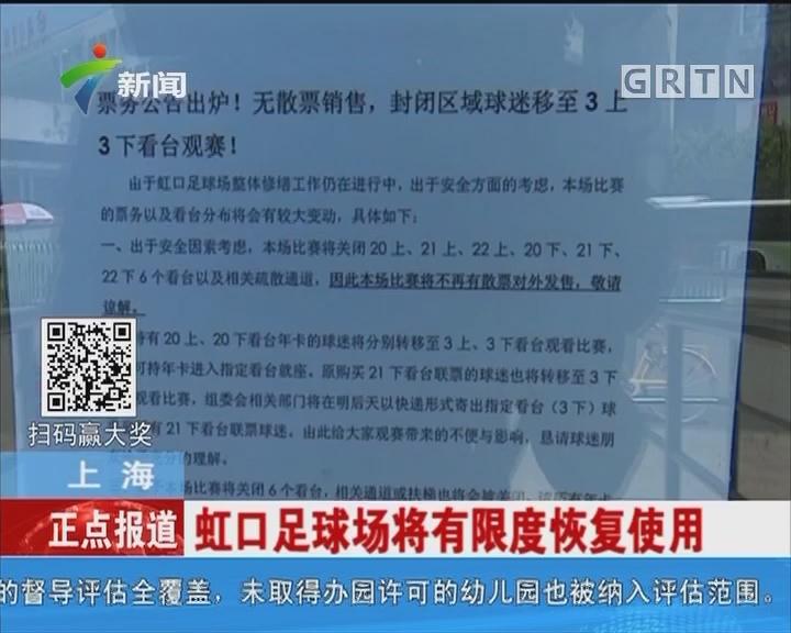 上海:虹口足球场将有限度恢复使用