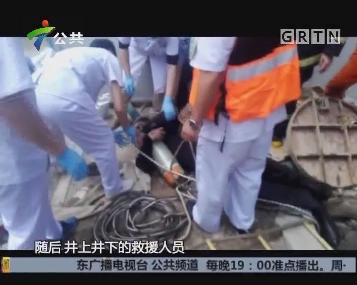 广州:工人沼气中毒被困 消防官兵下井救援