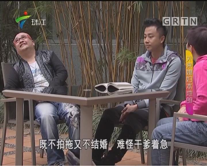 [2017-05-28]外来媳妇本地郎:契爷的事业第二春(上)