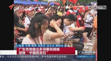 """广东各地推出多项惠民措施 迎接""""中国旅游日"""""""