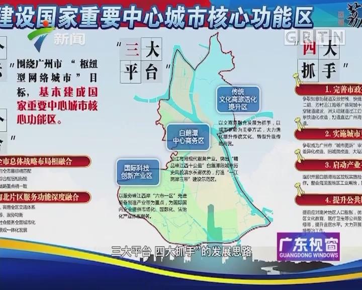 20170521《广东视窗》广州:荔湾建设国家重要中心城市核心功能区
