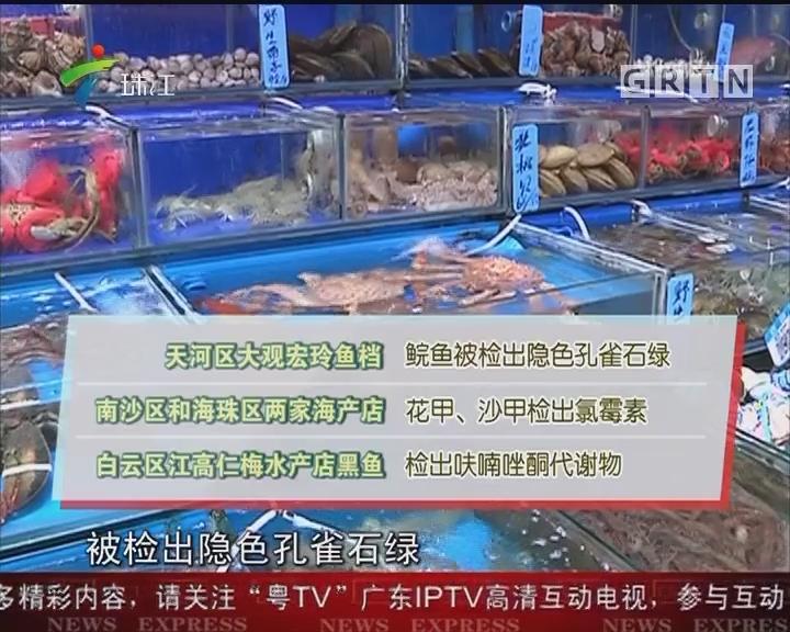 广州有花甲检出兽药 涉事水产品已被责令下架
