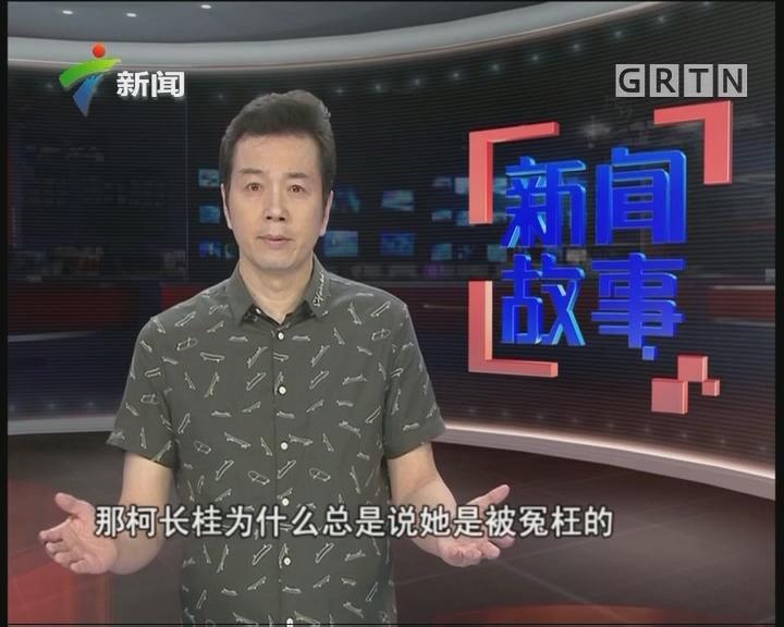 [2017-05-31]新闻故事:秦岭作证(上)