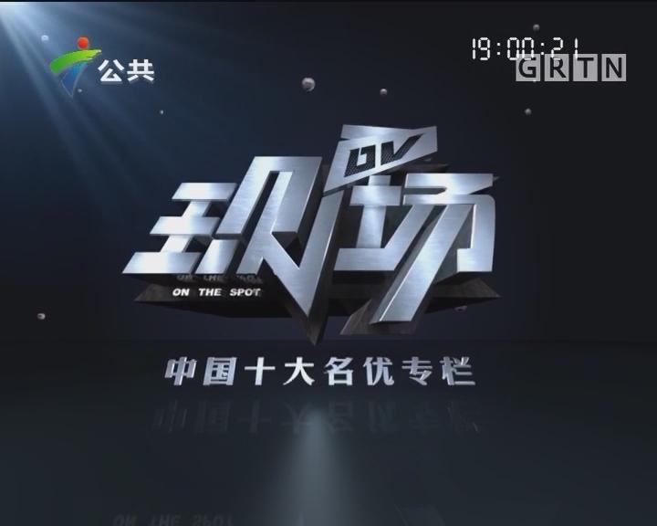 [2017-05-25]DV现场:广州:学生索推广费 开口就要3千