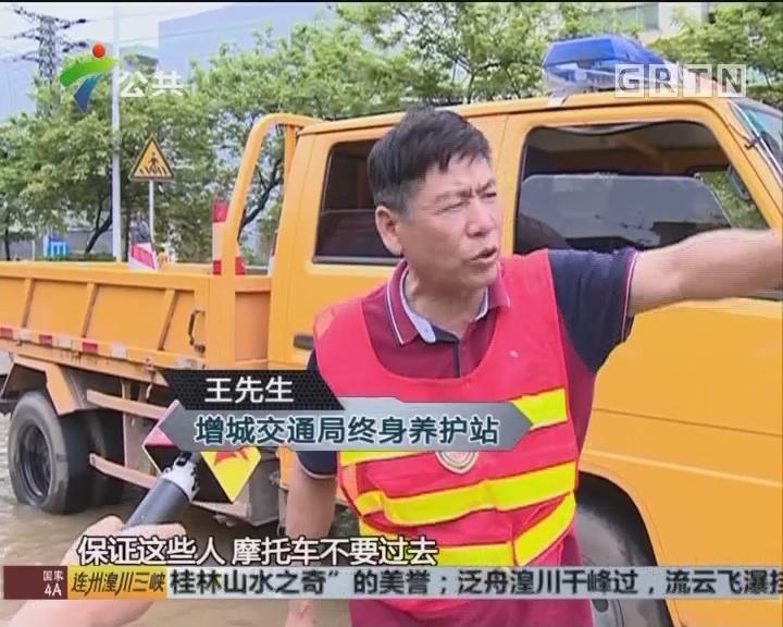 增城:水浸封路多房屋雨中倒塌 政府组织救援