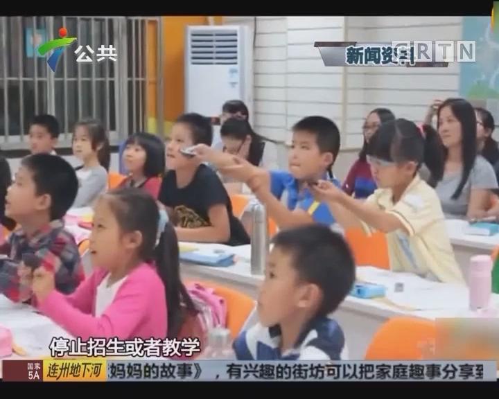 """成都""""学而思""""被叫停 广州教育局查处违规招生"""