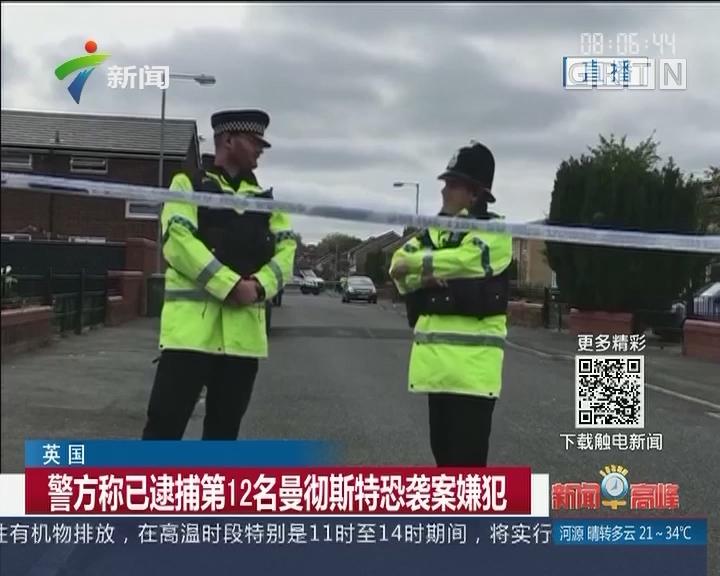 英国:警方称已逮捕第12名曼彻斯特恐袭案嫌犯