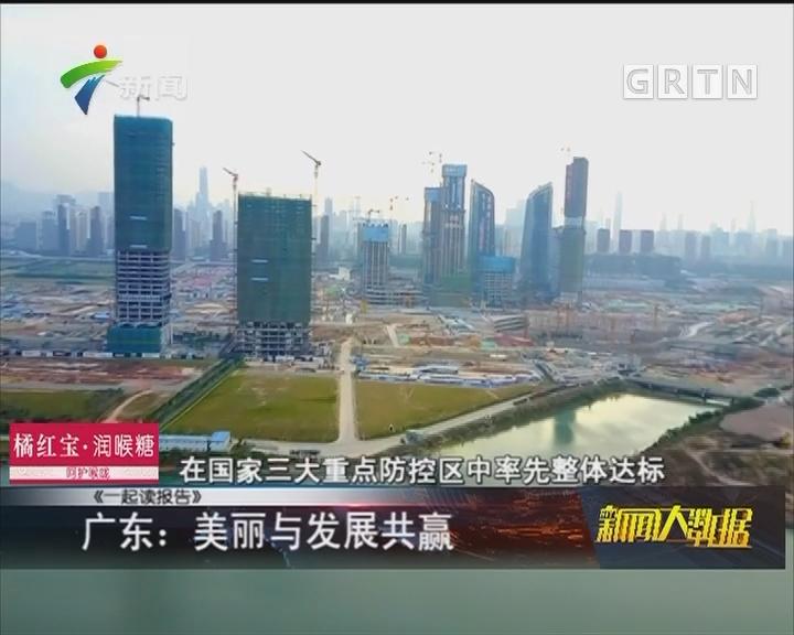 广东:美丽与发展共赢