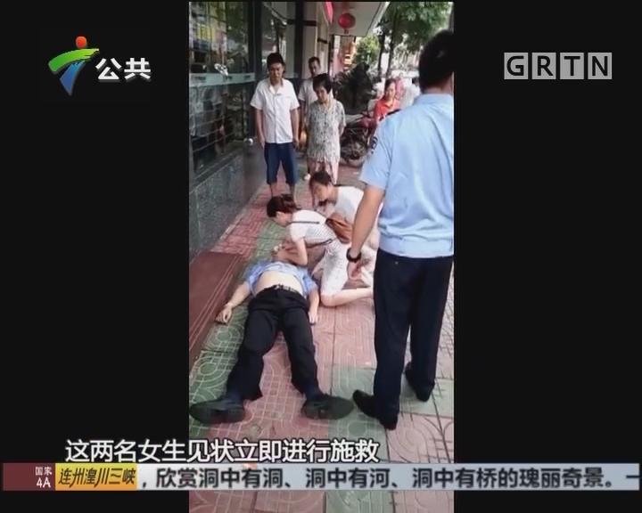 江门:男子突发急病 好心人急救送院