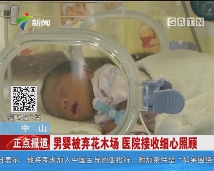 中山:男婴被弃木场 医院接收细心照顾