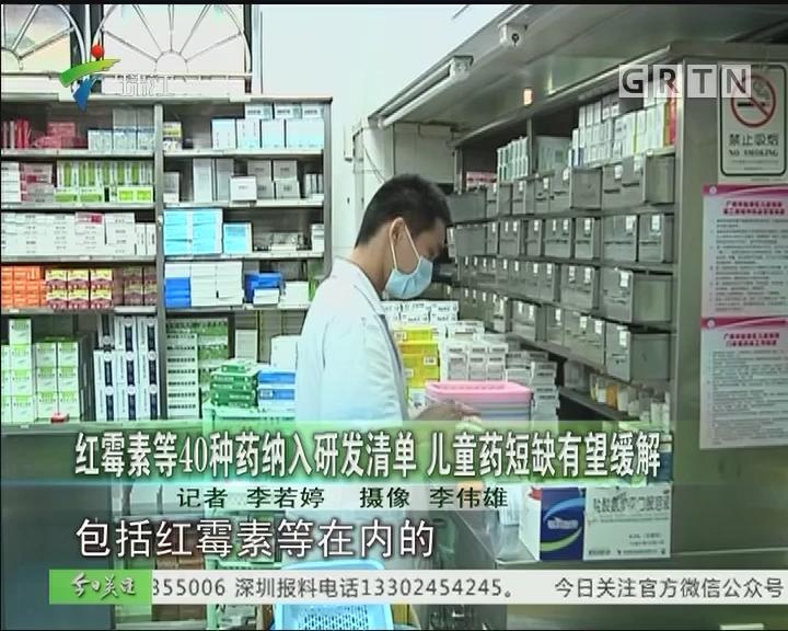 红霉素等40种药纳入研发清单 儿童药短缺有望缓解