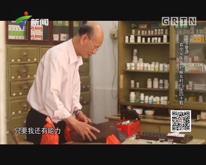 """[2017-05-23]社会纵横:罗复源""""弃文从医""""扎根乡村行医四十载!"""