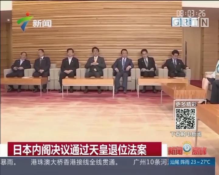 日本内阁决议通过天皇退位法案