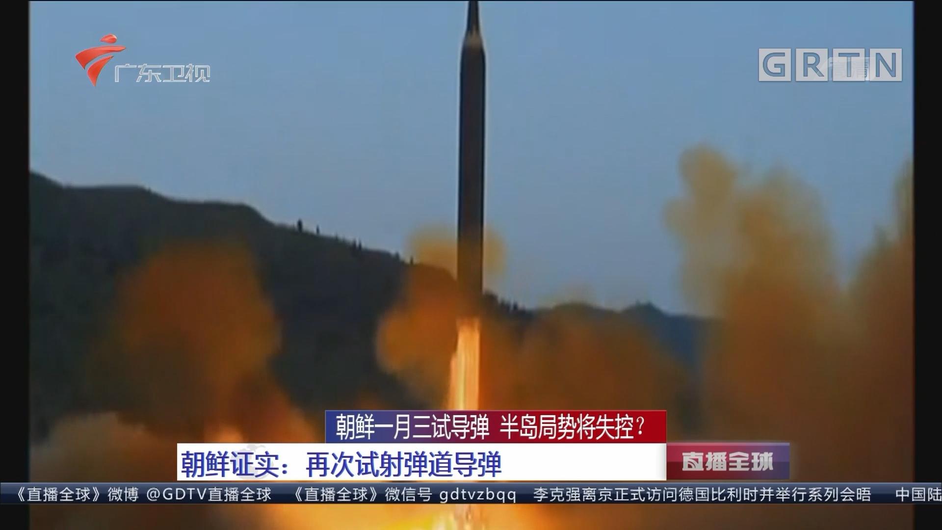 朝鲜一月三试导弹 半岛局势将失控?朝鲜证实:再次试射弹道导弹
