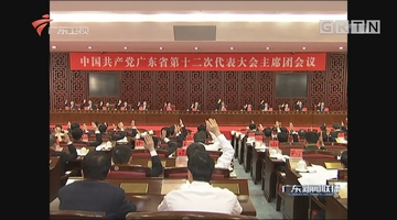 省第十二次党代会22日上午开幕 主席团举行第一次会议