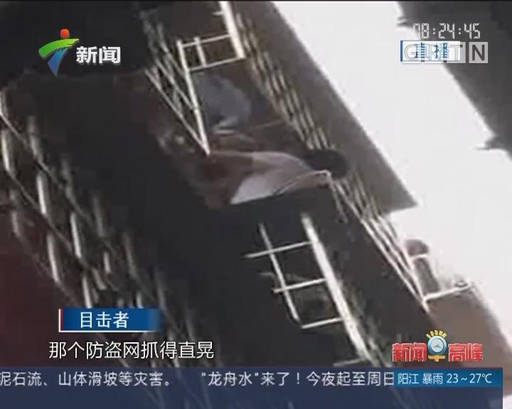 """番禺:又见女童被卡防盗网 幸好又有""""托举哥"""""""