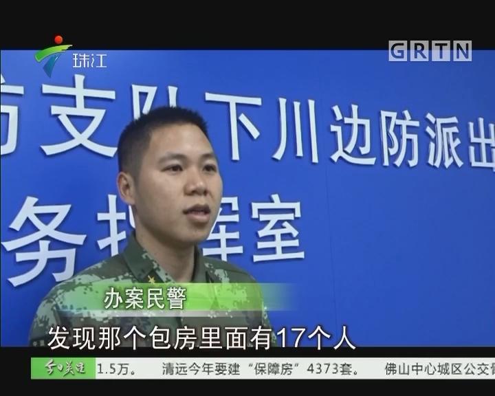 台山:旅游途中开毒品派对 民警一网打尽