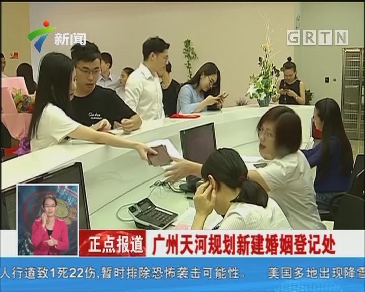 广州天河规划新建婚姻登记处