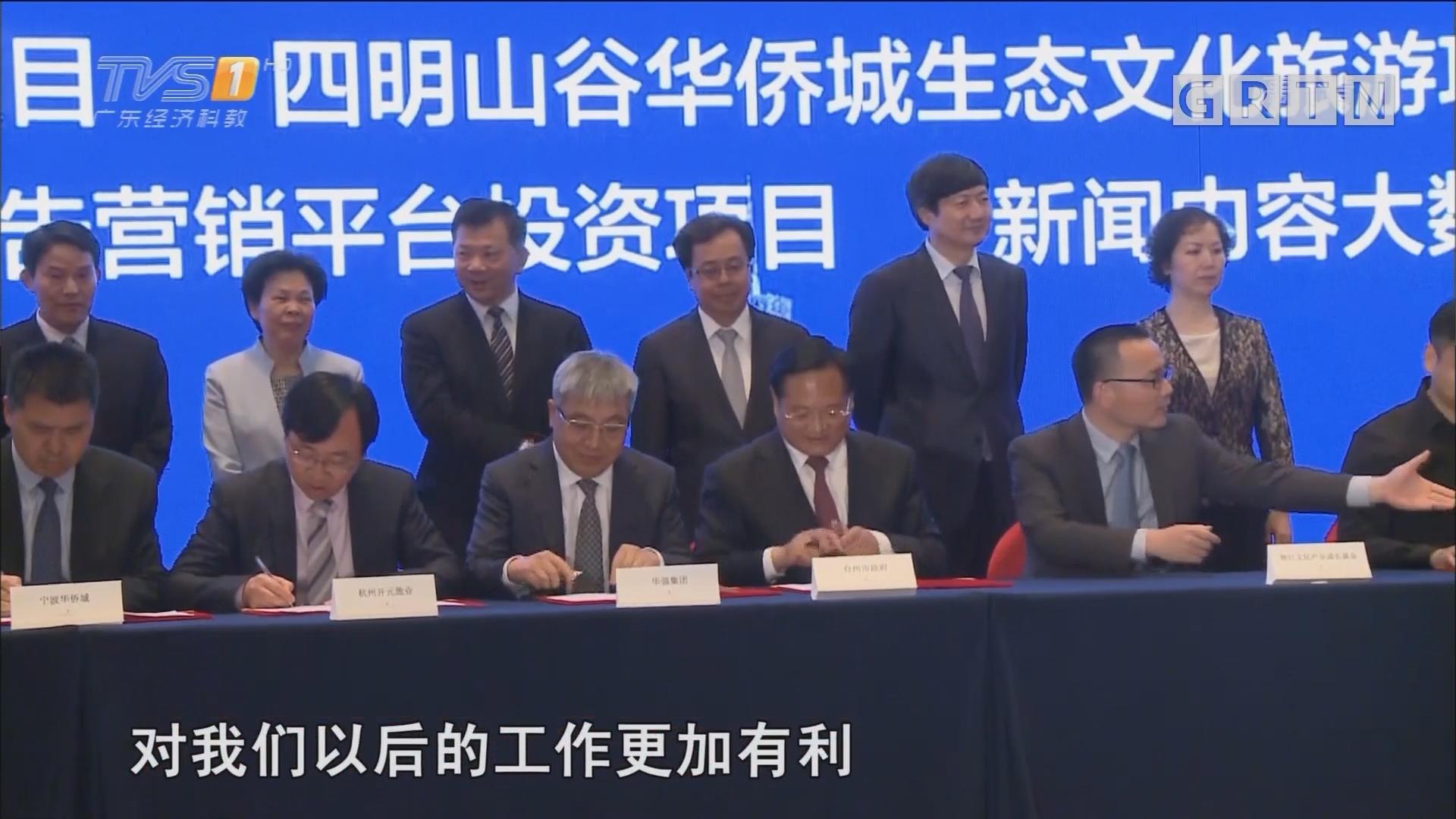 粤浙共推文化产业 240亿元合作项目签约