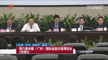 第六届中国(广州)国际金融交易博览会6月举行