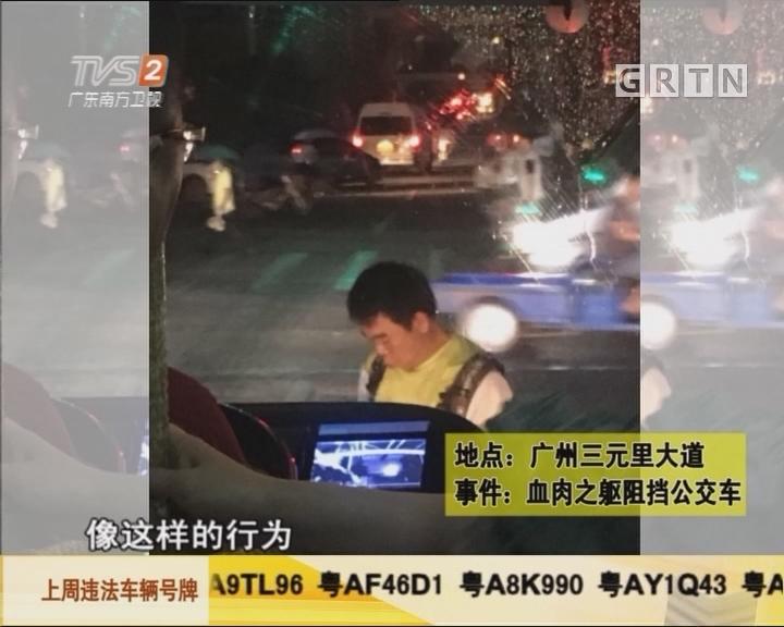 网友报料:血肉之躯阻挡公交车