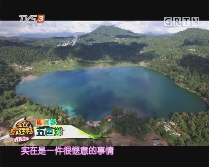 美娜多——五色湖