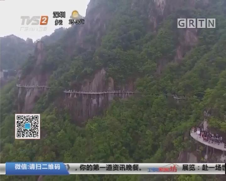 安徽:九华山花台高空栈道对外开放