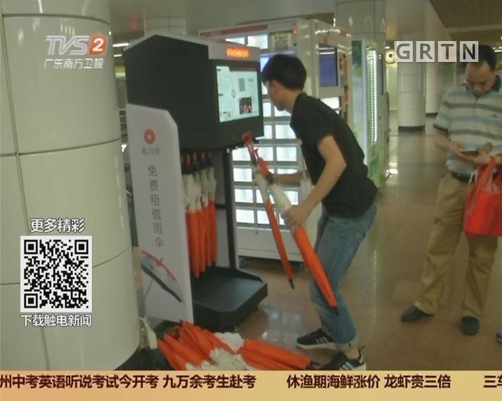 广州地铁:六地铁站试点共享雨伞 押金20元