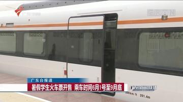 暑假学生火车票开售 乘车时间6月1号至9月底