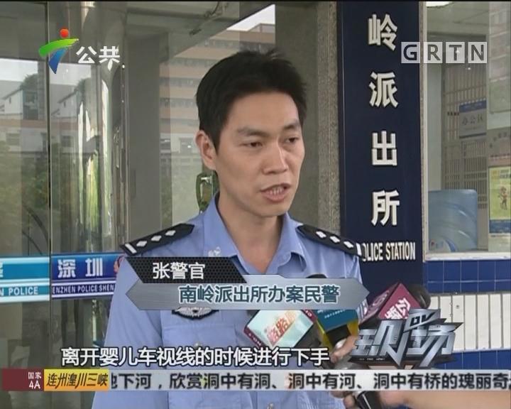 深圳警方侦破多起婴儿车内财产被盗案