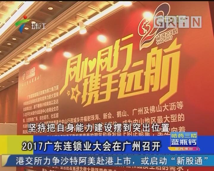 2017广东连锁业大会在广州召开